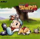 「牧場物語 ハーベストムーン」オリジナル・サウンドトラック