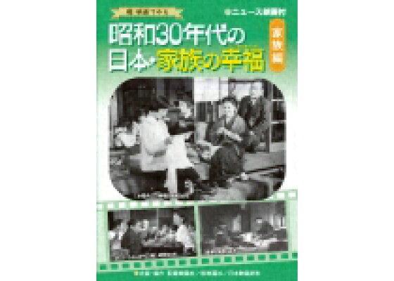 楽天ブックス: 昭和30年代の日本・家族の幸福 家族編 - 木村荘十二 ...