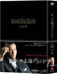新・上海グランド DVD-BOX2