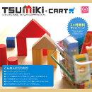 TSUMIKI ショッピングカート+ Mac版