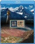世界遺産 中国編 雲南の三江併流保護地域 1/2【Blu-rayDisc Video】