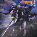 スーパーロボット大戦α ORIGINAL STORY D-2