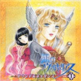 銀のヴァルキュリアス サウンドルネッサンス Vol.1 [ (ドラマCD) ]