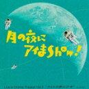 月の夜にアイまshow!〜Live in Drama Theater Vol.2{アルトの声の少女}