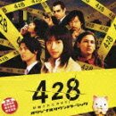 『428〜封鎖された渋谷で〜』オリジナルサウンドトラック