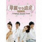 韓国ドラマ「華麗なる遺産」オリジナル・サウンド・トラック(CD+DVD) [ (オリジナル・サウンドトラック) ]