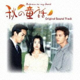 韓国ドラマ「秋の童話」オリジナルサウンドトラック(CD+DVD) [ (オリジナル・サウンドトラック) ]