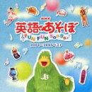 NHK 英語であそぼ FUN FUN Songs 2004〜2005ベスト