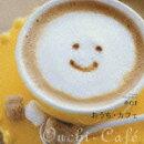 音のサプリメント #01::おうち・カフェ