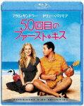 50回目のファースト・キス【Blu-ray】