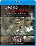 よみがえる第二次世界大戦 〜カラー化された白黒フィルム〜 ブルーレイ 第1巻【Blu-ray Disc Video】
