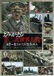 よみがえる第二次世界大戦 〜カラー化された白黒フィルム〜 DVD-BOX