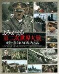 よみがえる第二次世界大戦 〜カラー化された白黒フィルム〜 ブルーレイ BOX【Blu-ray】