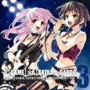 5pb.キャラソンWORKS 2006〜2007 Vol.3 G【GAME】*A【AKIBA】=GAPOP [ (ゲーム・ミュージック) ]