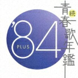 続 青春歌年鑑 '84 PLUS [ (オムニバス) ]