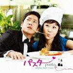 韓国ドラマ『パスタ(Pasta)』オリジナル・サウンド・トラック(CD+DVD) [ (オリジナル・サウンドトラック) ]