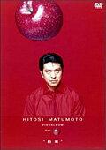 """HITOSI MATUMOTO VISUALBUM vol.リンゴ""""約束"""""""