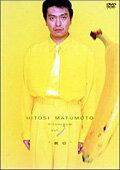 "HITOSI MATUMOTO VISUALBUM vol.バナナ""親切"""