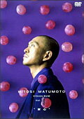 "HITOSI MATUMOTO VISUALBUM vol.ぶどう""安心"""