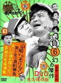ダウンタウンのガキの使いやあらへんで!!幻の傑作DVD永久保存版 6(負)山崎VSモリマン 男と女の真剣勝負 笑いの神が…