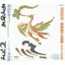 迦陵頻伽カラヴィンカー廣瀬量平の音楽 その汎アジア的な世界