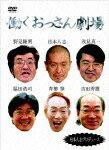 働くおっさん劇場 BOXセット [ 松本人志 ]