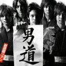 男道(CD+DVD)