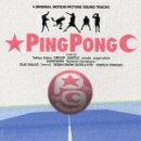 ピンポン オリジナル・サウンドトラック