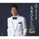 ー40周年記念盤ー 五木ひろし BEST40 1971〜2010 [ 五木ひろし ]