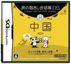 旅の指さし会話帳DS 中国