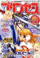 月刊 プリンセス 2010年 02月号 [雑誌]