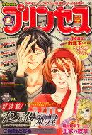 月刊 プリンセス 2009年 02月号 [雑誌]