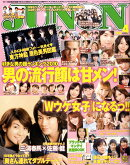 JUNON (ジュノン) 2010年 04月号 [雑誌]