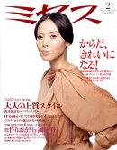 ミセス 2010年 02月号 [雑誌]