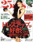 25ans (ヴァンサンカン) 2011年 01月号 [雑誌]