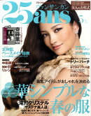 25ans (ヴァンサンカン) 2010年 05月号 [雑誌]