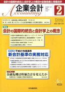企業会計 2009年 02月号 [雑誌]
