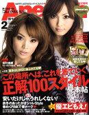 AneCan (アネキャン) 2010年 02月号 [雑誌]