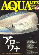 アクアライフ 2010年 02月号 [雑誌]