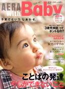 AERA with Baby (アエラウィズベイビー) 2010年 02月号 [雑誌]