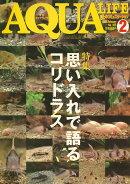 AQUA LIFE (アクアライフ) 2009年 02月号 [雑誌]