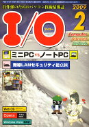 I/O (アイオー) 2009年 02月号 [雑誌]