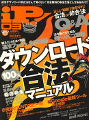 iP ! (アイピー) 2010年 03月号 [雑誌]