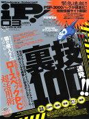iP ! (アイピー) 2009年 03月号 [雑誌]
