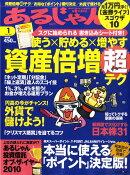 あるじゃん 2011年 01月号 [雑誌]