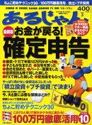 あるじゃん 2009年 03月号 [雑誌]