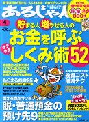 あるじゃん 2011年 04月号 [雑誌]
