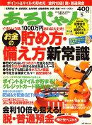 あるじゃん 2009年 05月号 [雑誌]