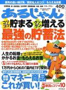 あるじゃん 2009年 06月号 [雑誌]