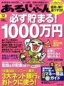 あるじゃん 2010年 12月号 [雑誌]